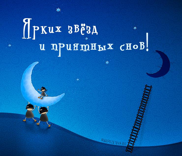 Красивые открытки приятных снов 60