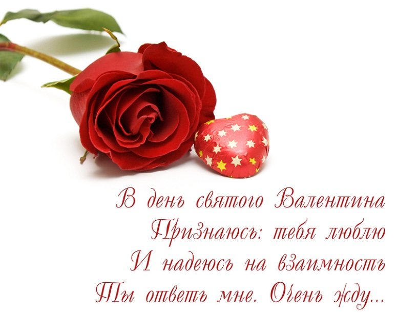 Валентинка поздравления картинка, торговое для открыток