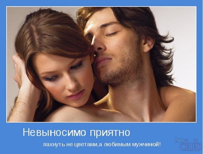 Список сексуальных и интимных комплименты для женщины