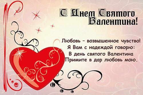 Не банальные поздравления к дню святого валентина