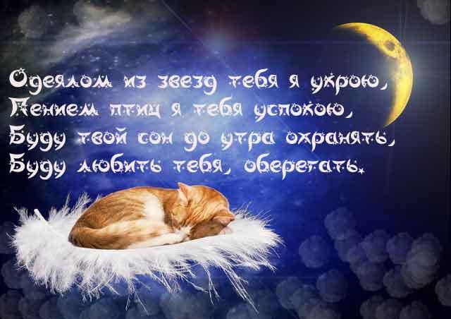 Днем рождения, хороших снов любимый картинки с надписями