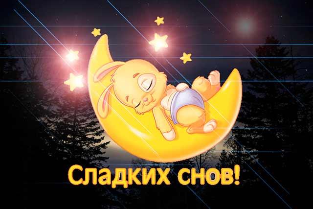 Сладких снов солнышко открытки