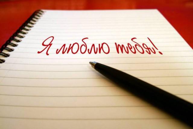 Что написать парню чтобы ему было приятно своими словами, 10 примеров