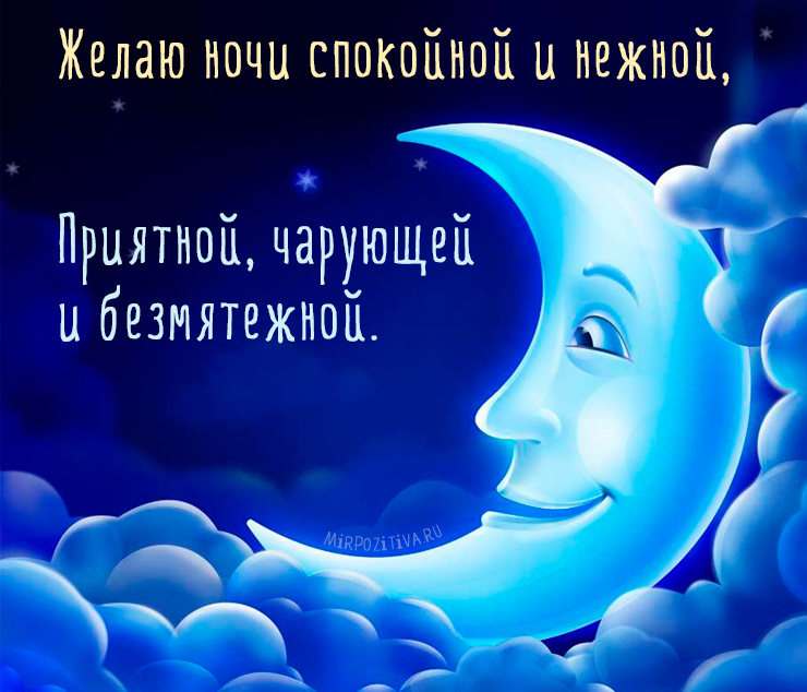 фото открытки спокойной ночи