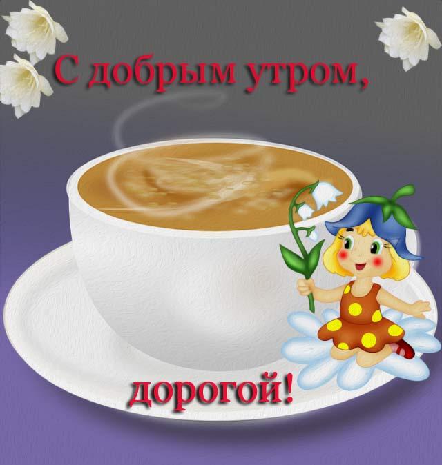 Открытки с пожеланием доброго утра любимому 13