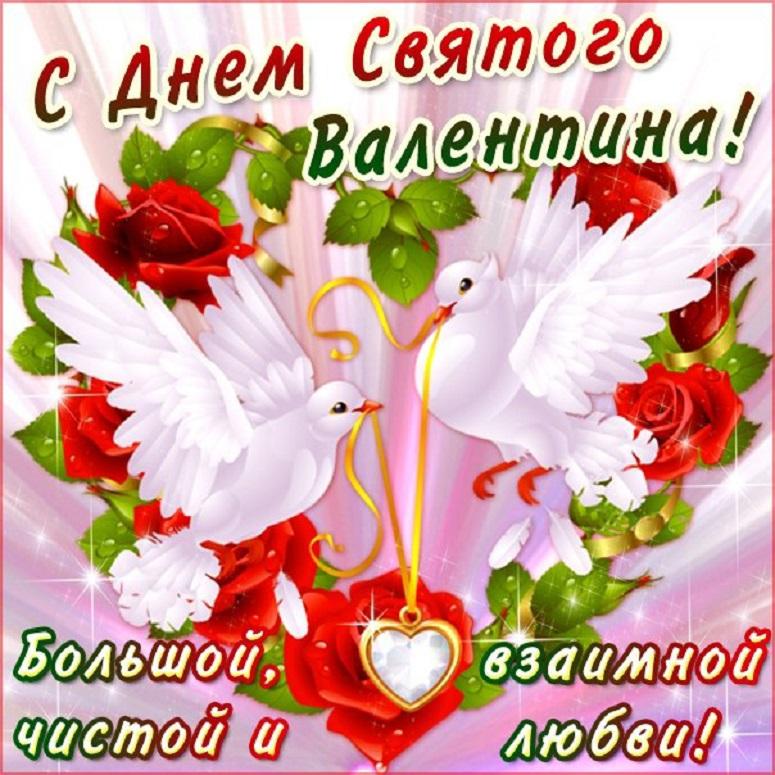Открытки на 14 февраля с днём Святого Валентина 92