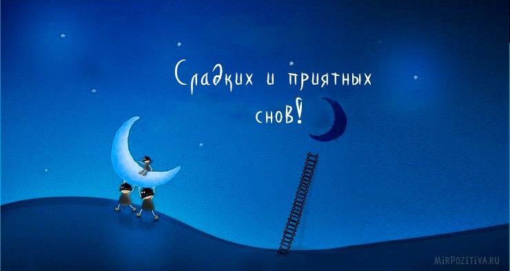 Картинки спокойной ночи сладких снов любимому мужчине прикольные короткие